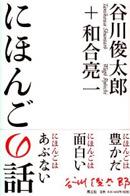 にほんごの話 [単行本(ソフトカバー)]