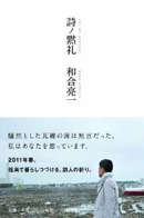 詩ノ黙礼 [単行本]