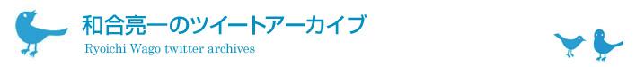 Ryoichi Wago twitter archives