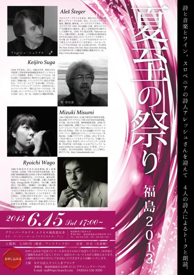 夏至の祭り 福島2013~詩と音楽とワイン。スロベニアの詩人アレッシュさんを迎えて 4人の詩人によるトークと朗読~