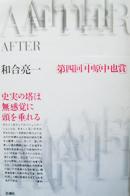 After [単行本]