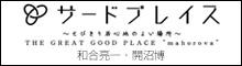 "JFN ONLINE PODCAST      和合亮一・開沼博     サードプレイス ~とびきり居心地のよい場所~    THE GREAT GOOD PLACE ""mahorova""    「この震災を語る本当の言葉を探して」"