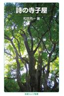 詩の寺子屋 (岩波ジュニア新書)
